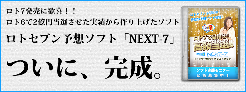 ロト7予想ソフト「NEXT-7」